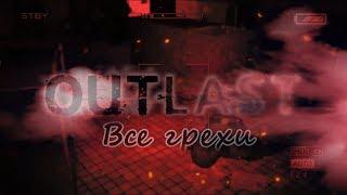 Все грехи Outlast