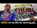 Lakh Rupiya No Ghaghro - New Gujarati Dj Song | Dev Pagli | Piano Remix Song | લાખ રૂપિયા નો ઘાઘરો