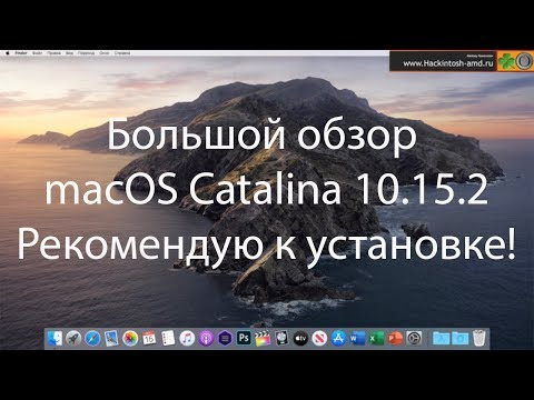 Большой обзор MacOS Catalina 10.15.2 - Рекомендую к установке!