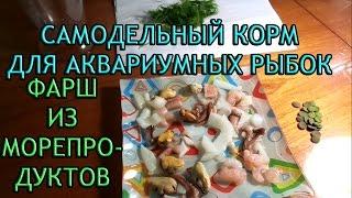 Приготовление самодельного корма для аквариумных рыбок, высококачественный корм