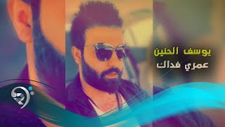 يوسف الحنين - عمري فداك / Offical Audio
