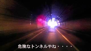【廃道】国道231号 旧送毛トンネル 【廃トンネル】
