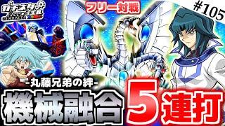 【#遊戯王】究極の融合!俺達のパーフェクト!『超重武者ロイド』vs『魔術師帝』フリー対戦:Ultimate Machine Fusion【#ガチネタ】#105