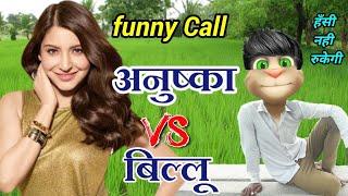 अनुष्का शर्मा VS बिल्लू कॉमेडी | Anushka Sharma funny call talking tom anushka song comedy video
