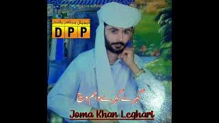 Juma Khan Leghari Old Saraiki Song Digital Production Pk