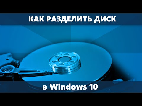 Как разделить диск Windows 10 (HDD и SSD)