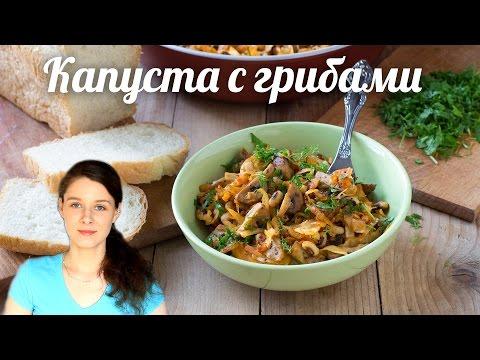 Тушёная капуста с грибами и фасолью