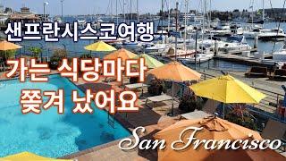 ENG) 샌프란시스코 금문교 볼 수 있는 숨은 장소 |…