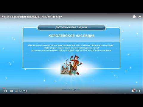 Квест Королевское наследие The Sims FreePlay