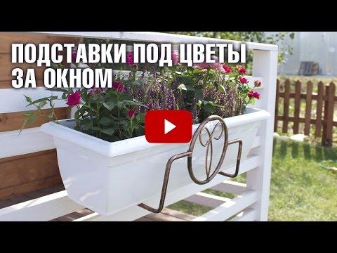 Ящики для цветов на балкон купить недорого. Продажа ящиков для балкона в минске. Большой выбор балконных ящиков для цветов и рассады в интернет-магазине. Доставка по рб цветочных ящиков, выгодные цены, бесплатная консультация.