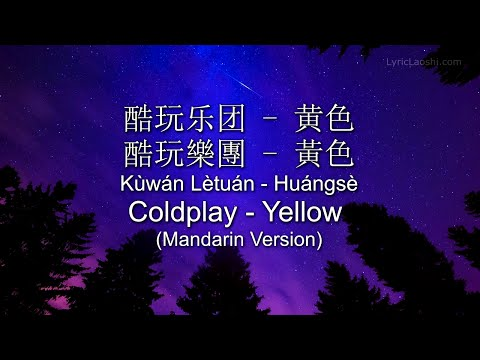 Coldplay Yellow (Mandarin Version) 郑钧 - 流星 [LyricLaoshi]