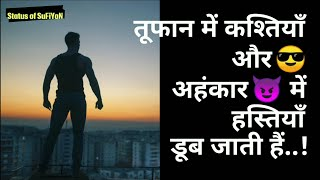 Ego, Luck, Powers, Life Status Shayari Quotes Sunday #94