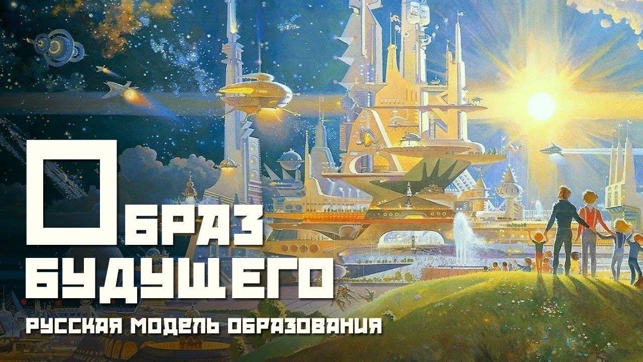 Образ будущего. Русская модель образования. Сергей Хапров