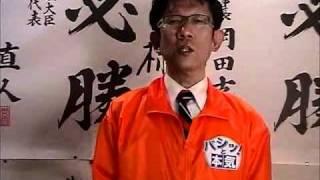 石橋まさとし活動日記 【PTA活動について】