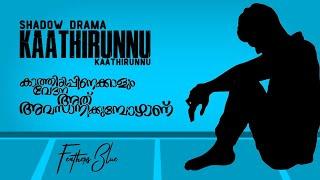 Kaathirunnu Kaathirunnu | Shadow Drama | Ennu Ninte Moideen | Shreya Ghoshal | Blue | Feathers