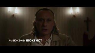 Колония Дигнидад/Русский трейлер