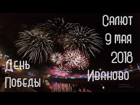 Салют на День Победы, 9 мая 2018 года. Иваново.
