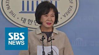 """손혜원 탈당 회견…""""모든 것 밝히고 돌아올 것"""" / SBS / 주영진의 뉴스브리핑"""