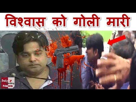 राम रहीम और हनीप्रीत का राज खोलने वाले विश्वास गुप्ता को मारी गयी गोली !!