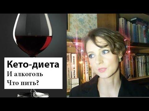 Кето-диета и алкоголь | Что и сколько пить?