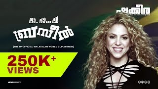 La La La Brazil (Malayalam World Cup Brazil Song) | Remya Krishnan ft. Shakira & Carlinhos Brown