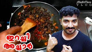ഇറച്ചി അച്ചാർ   Beef Pickle  beef pickle in kerala style   masterpiecevlog