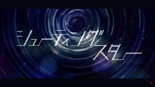 【Dii】シューティングスター(슈팅스타) 한국어 개사 /…