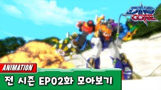 [다이노코어] 에볼루션 | 전체 시즌 몰아보기 - 2화 ㅣ묶음영상 다시보기ㅣ 변신로봇