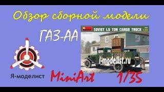 Обзор модел ГАЗ-АА ''Такси''