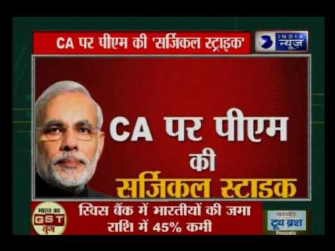 PM Narendra Modi talks to CAs of country at ICAI