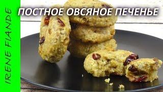 Рецепт овсяного  печенья. Постное овсяное печенье, пальчики оближешь!!