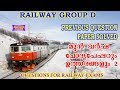 RAILWAY GROUP D PREVIOUS YEAR QUESTION PAPER SOLVED | RAILWAY GROUP D QUESTION PAPER MALAYALAM | RRB