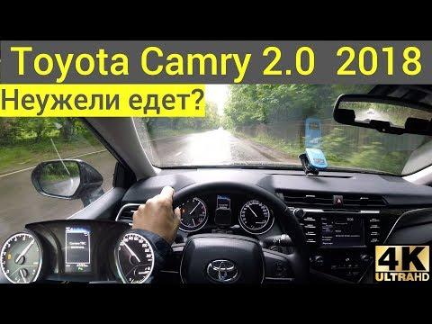 Ищем спорт в новой Toyota Camry (xv70) 2.0 - разгон от 0 до 100, общие впечатления от динамики - Простые вкусные домашние видео рецепты блюд