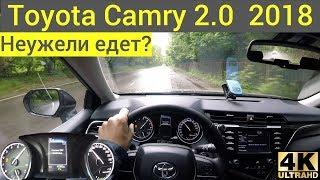 Ищем спорт в новой Toyota Camry (xv70) 2.0 - разгон от 0 до 100, общие впечатления от динамики
