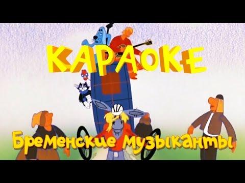 Бременские музыканты - Бременские музыканты все песни - караоке для детей