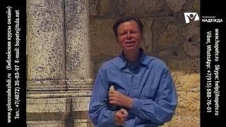12  Так говорит Библия   Марк Финли Мир в Капернауме