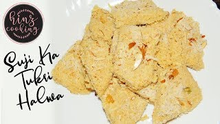 Suji ki Katli - Rava Halwa - Suji ki Barfi - Suji Halwa Recipe (Dry) - Semolina halwa - Hinz Cooking