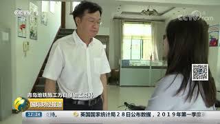 [国际财经报道]青岛地铁施工方自曝偷工减料 葛洲坝集团电力公司回应:曾发现分包情况并要求整改| CCTV财经