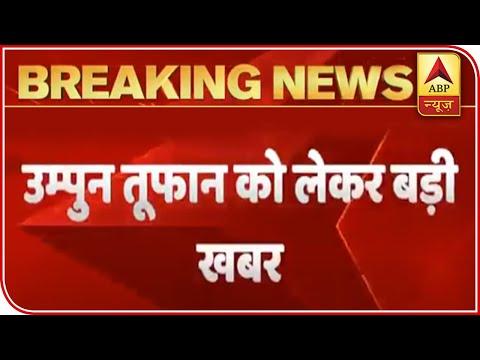 Odisha Receives Heavy Rainfall As Cyclone Amphan Inches Closer | ABP News