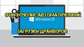 Как отключить автоматическую загрузку драйверов устройств в Windows 10 (также Windows 7)(По умолчанию новая операционная система Windows 10 автоматически устанавливает драйверы устройств, подключаем..., 2015-08-29T06:04:53.000Z)