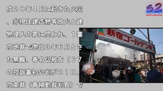【歌舞伎町ゴールデン街火災】弁護側が改めて無罪主張「たばこの不始末の可能性」 東京高裁で控訴審初公判