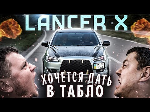 Mitsubishi LANCER X: когда хочется дать в табло!