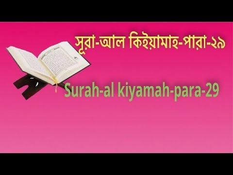 surah-al-kiyamah-সূরা-কিয়ামাহ-পারা-২৯-alif-tv-bangla