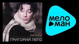 ГРИГОРИЙ ЛЕПС - НАТАЛИ / GRIGORIY LEPS - NATALI