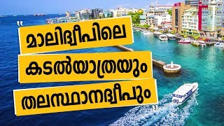 A Travel Around Malé, The Capital City of the Maldives | MALDIVES | Sancharam | Safari TV