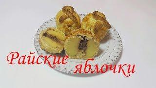 Яблоки,запеченные  в тесте! РАЙСКИЕ ЯБЛОЧКИ!!!