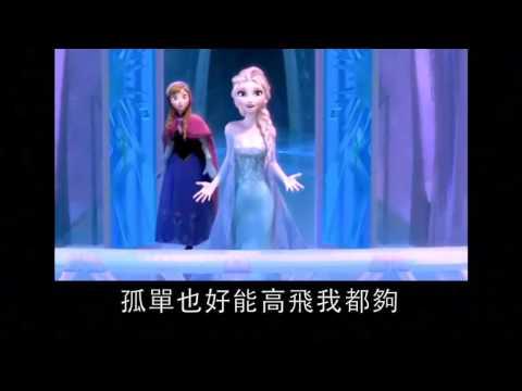 誰能脫去無形心鎖 Frozen - For The First Time In Forever (Reprise) (Cantonese)