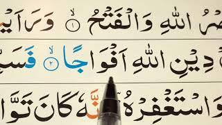 #Spelling# Surah An-Nasr/سورة النصر/ With tajeed  