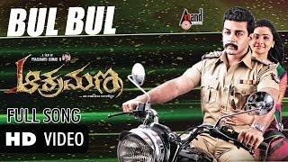 "Aakramana ""Bul Bul Full Song HD"" - Raghu Makherjee, Daisy Shah, Shilpi Sharma, Makarand Deshpande"
