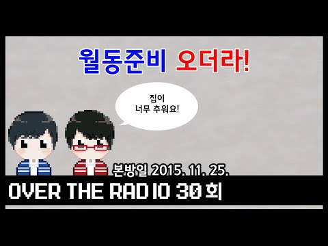 Over The Radio 30회